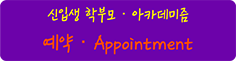 Appointment_아카데미 신청